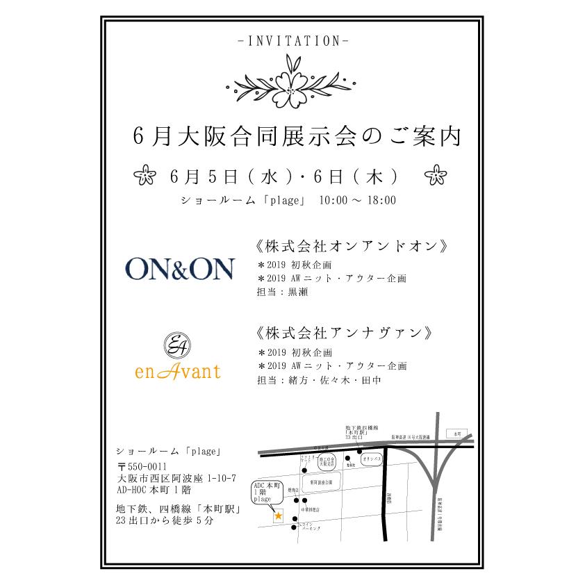 6月大阪合同展示会告知